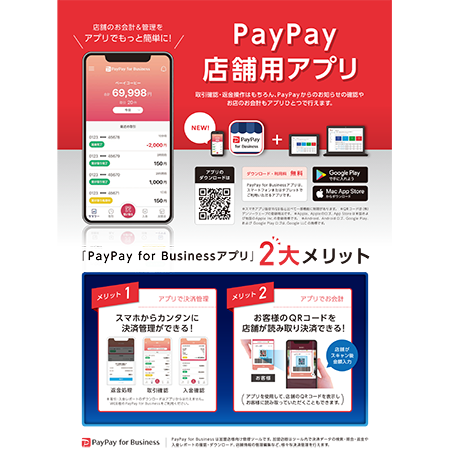 PayPay for Businessアプリチラシ
